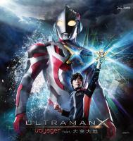 Ultraman X OP - ULTRAMAN X.mp3