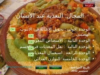 التغذية عند الإنسان.pps