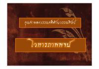 โวหารภาพพจน์.pdf