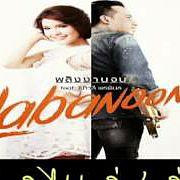 พลังงานจน_LABANOON_feat_เปาวลี_พรพิมล_.mp3