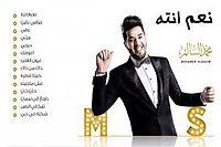 ---محمد السالم - حبيتا فطره (حصريا) - 2016 - (Mohamed Alsalim - Habeta Fetra(Exclusive Lyric Clip - YouTube.mp3