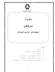 adjustment jaziraeiyan-.pdf