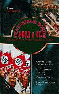 Первушин Антон Иванович #Okkultnye-voyny-NKVD-i-SS.epub