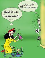 كاريكاتير عن المراة بس لا يفوتوا الشباب اوعى 10_online.bmp?rnd=0
