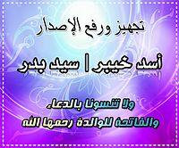 يبويه حسين-اسعد الزبيدي.mp3
