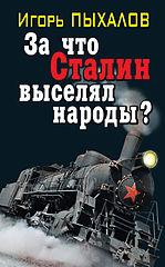 #Пыхалов Игорь Васильевич За что Сталин Выселял Народы.epub