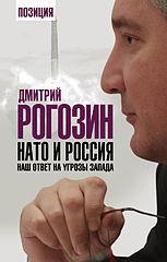 Рогозин Дмитрий Олегович #НАТО и Россия.epub