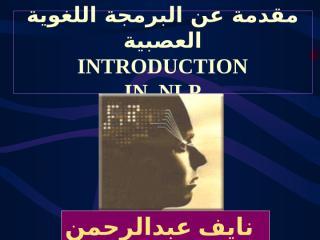 مقدمة عن البرمجة اللغوية العصبية.ppt