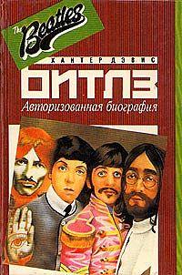 Познер Владимир Владимирович #The Beatles.epub
