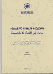 مدخل للغة الامازيغية.pdf