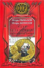 #Пыхалов Игорь Васильевич СССР без Сталина Путь к катастрофе 2.epub