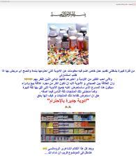 Respected medicaments Vol 1_2.pdf
