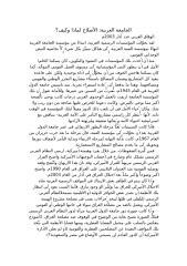 (02) الجامعة العربية.doc