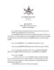 พ.ร.บ.การศึกษาแห่งชาติ พ.ศ.2542.pdf