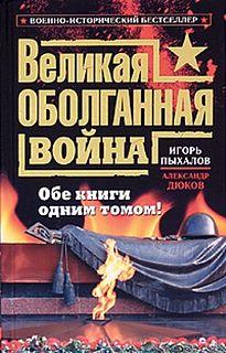 #Пыхалов Игорь Васильевич Великая Оболганная Война 2.epub