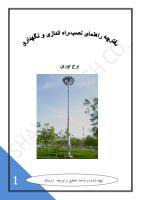 دفترچه برج نور.pdf
