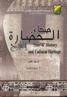 من كتاب_ صنعاء الحضارة والتاريخ ؛ أباضة وأبو الغيث. (1).pdf