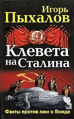 #Пыхалов Игорь Васильевич Клевета на Сталина. Факты против лжи о Вожде.epub
