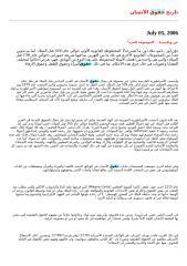تاريخ حقوق الإنسان.doc