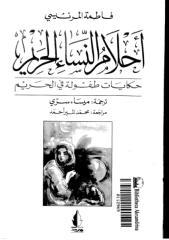فاطمة المرنيسي .. احلام النساء الحريم.pdf