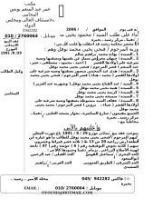 محمود نوفل.doc