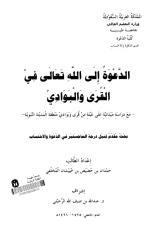 الدعوة-إلى-الله-في-القرى-والبوادي.pdf