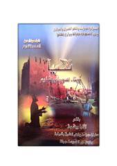 نحميا وبناء سور أورشليم.pdf