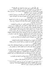 (03) هل تعلَّم العرب من محنة ما حصل في العراق.doc