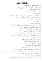 حكم لقمان الحكيم.pdf