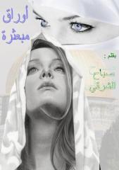 Microsoft Word - صباح الشرقي ...pdf