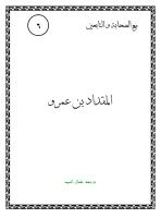 المقداد بن عمرو.pdf