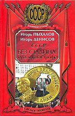#Пыхалов Игорь Васильевич СССР без Сталина Путь к катастрофе.epub
