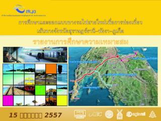 steering committee FS Surat-Phuket Railway_12 Sep 14.pptx