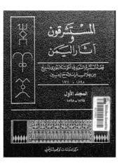 المستشرقون وآثار اليمن .. قصة المستشرق السويدي كارلو دي.pdf