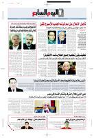 جريدة اليوم السابع.pdf