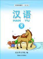 Han_Yu_8.pdf