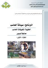 صيانة الحاسب معالجة النصوص.pdf