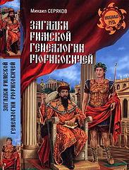#Неведомая Русь_Seryakov_Zagadki-rimskoy-genealogii-Ryurikovichey.epub