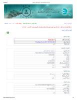 طلب الترشح لوظيفة بالمجلس الأعلى للتعليم بدولة قطر22.pdf