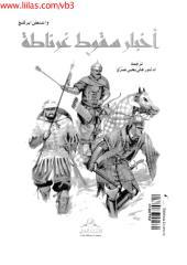 اخبار سقوط غرناطة.pdf