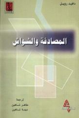 المصادفة_والشواش.pdf