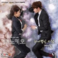 K.Will - The Only Person [OST Pinocchio Part.5].mp3