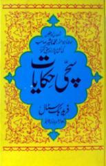 Sachchi Hikaayat-1_72605105.pdf