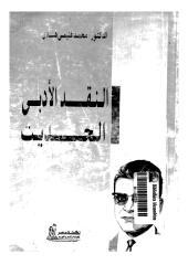 النقد الأدبي الحديث لمحمد غنمي هلال.pdf