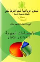 الاحصاءات الحيوية ليبيا 2008.pdf