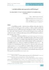 32317-82465-1-PB.pdf