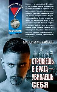 Михайлов Максим #Стреляешь в Брата Убиваешь Себя.epub