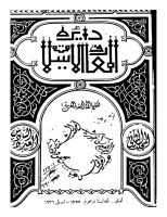 دائرة المعارف الإسلامية.pdf