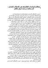 إشكالية لسانيات الفلسفة في الخطاب المادي   آدم شاف.docx