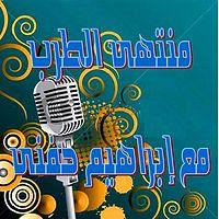 003 - نجاة الصغيرة  - ليه خلتنى أحبك  -  الحلقة 158 - 18 يونية 2015 .mp3